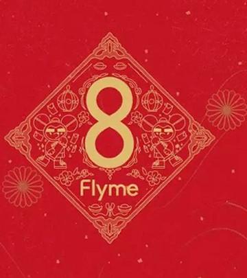 Flyme8新春体验版