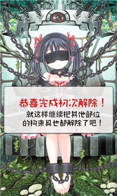 拘束少女界面截图预览