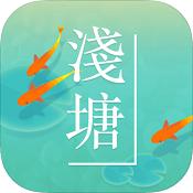 浅塘游戏下载-浅塘最新版下载V1.5.0