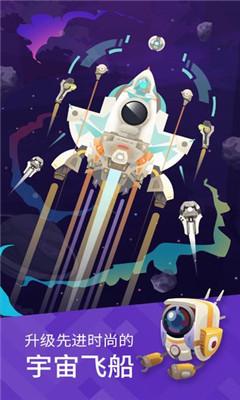星际探险家中文版界面截图预览