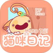 猫咪生存日记游戏下载-猫咪生存日记手机版下载V1.1