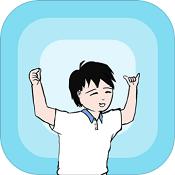 中国式熊孩子 V1.0.1
