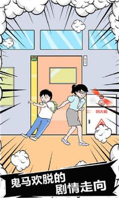 中国式熊孩子界面截图预览
