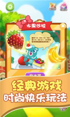 水果萌翻天界面截图预览