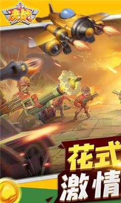 豆子决战界面截图预览