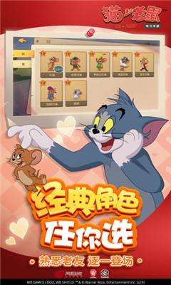 猫和老鼠欢乐互动界面截图预览