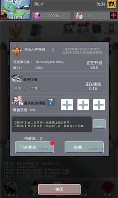 武炼巅峰之帝王传说破解加速版界面截图预览
