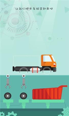儿童玩具卡车界面截图预览