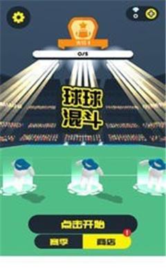 球球混斗界面截图预览