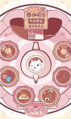 云撸猫咪界面截图预览