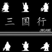三国行游戏下载-三国行手机版下载V1.0.5
