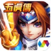 少年五虎传手游下载-少年五虎传最新版下载V1.0