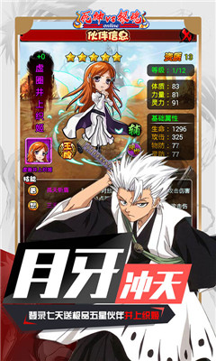死神VS银魂变态版界面截图预览