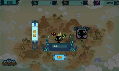 怪兽纪元界面截图预览