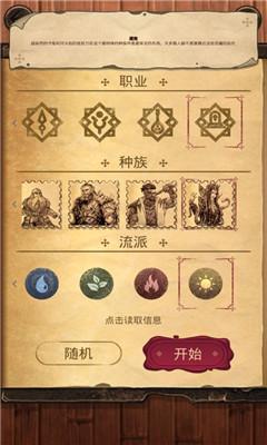魔法之剑起源(Origins)全职业解锁版