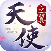天使之翼游戏下载-天使之翼手机版下载V4.1.0