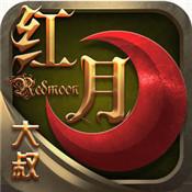 大叔红月最新版下载-大叔红月手游下载V1.3