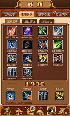 武林群侠2界面截图预览