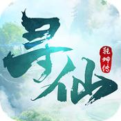 寻仙乾坤最新版下载-寻仙乾坤手游下载V2.5.0