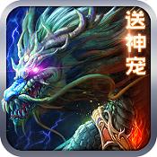 上古神决手机版下载-上古神决手游版下载V2.2.0