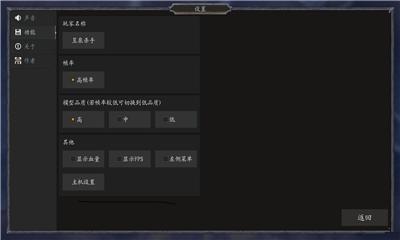 流星蝴蝶剑直装版界面截图预览