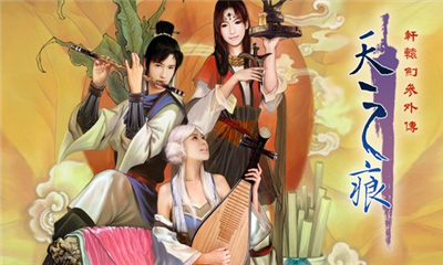 轩辕剑3外传天之痕界面截图预览