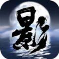 影逝手机版下载-影逝手游下载V1.0.0