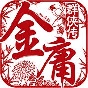 金庸群侠传3手机版下载-金庸群侠传3安卓移植版下载V2.0.3