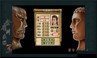 金庸群侠传3界面截图预览