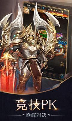 魔幻龙域界面截图预览