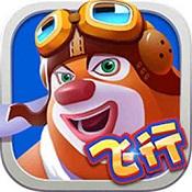 熊出没飞机大作战游戏下载-熊出没飞机大作战安卓版下载V1.1