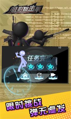 暗影狙击手界面截图预览