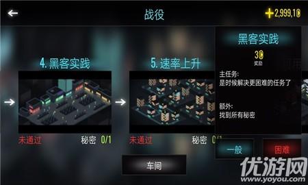 黑客游戏2界面截图预览