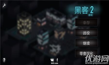 黑客游戏2中文版界面截图预览