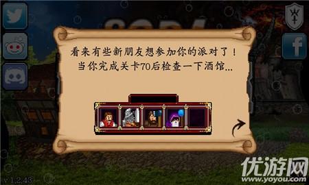 苏打地牢汉化版界面截图预览