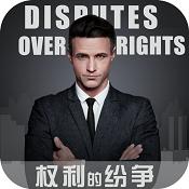 权利的纷争九游版下载-权利的纷争九游客户端下载V1.0.2
