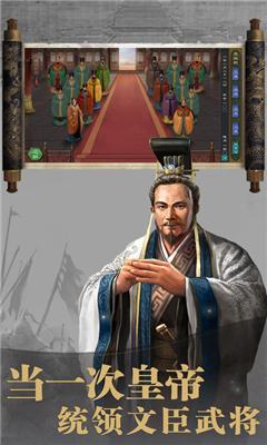 皇帝一统天下界面截图预览