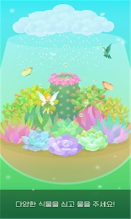 我的小小玻璃花园界面截图预览