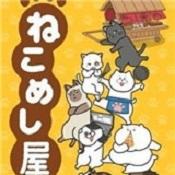 猫饭屋 V1.2.0
