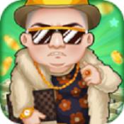 创业大富翁游戏下载-创业大富翁官方版下载V1.0.0