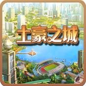 土豪之城iOS版下载-土豪之城iPhone版下载V1.0