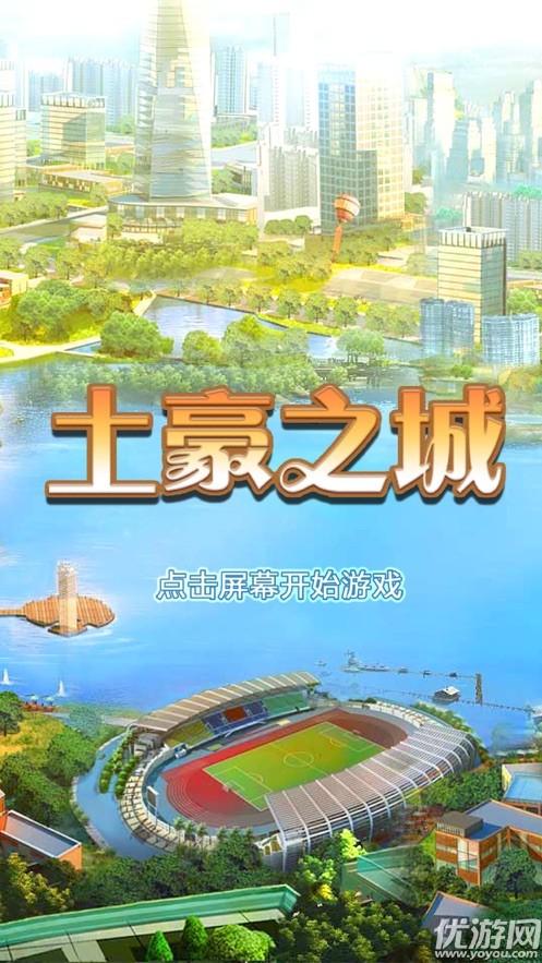 土豪之城界面截图预览