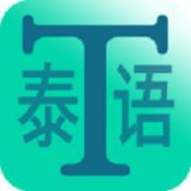迅赢泰语学习app下载-迅赢泰语学习手机版下载V3.1.0