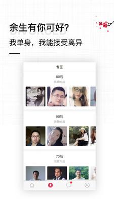 梅花婚恋界面截图预览