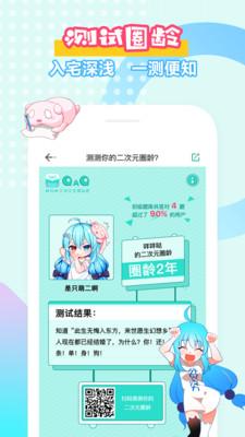 QAQ界面截图预览