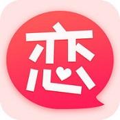 恋爱蜜语app下载-恋爱蜜语安卓版下载V3.0.1