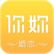你妳婚恋app下载-你妳婚恋手机版下载V2.0.6