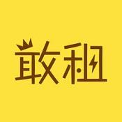 敢租app下载-敢租手机版下载V2.0.2