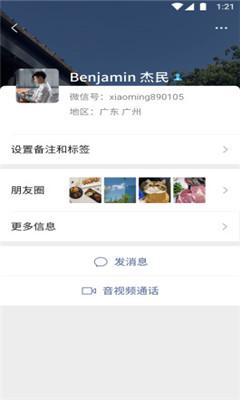 微信7.0.5界面截图预览