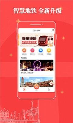 天津地铁界面截图预览
